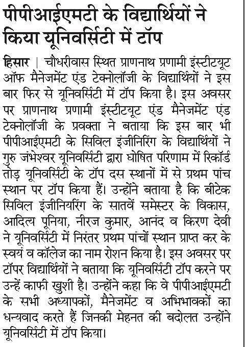 dainik bhaskar (5)